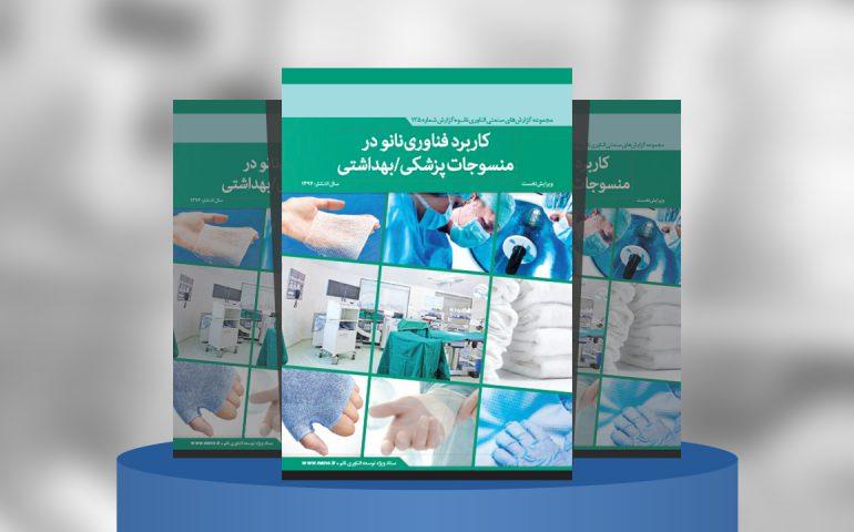 کاربرد فناورینانو در منسوجات پزشکی/بهداشتی