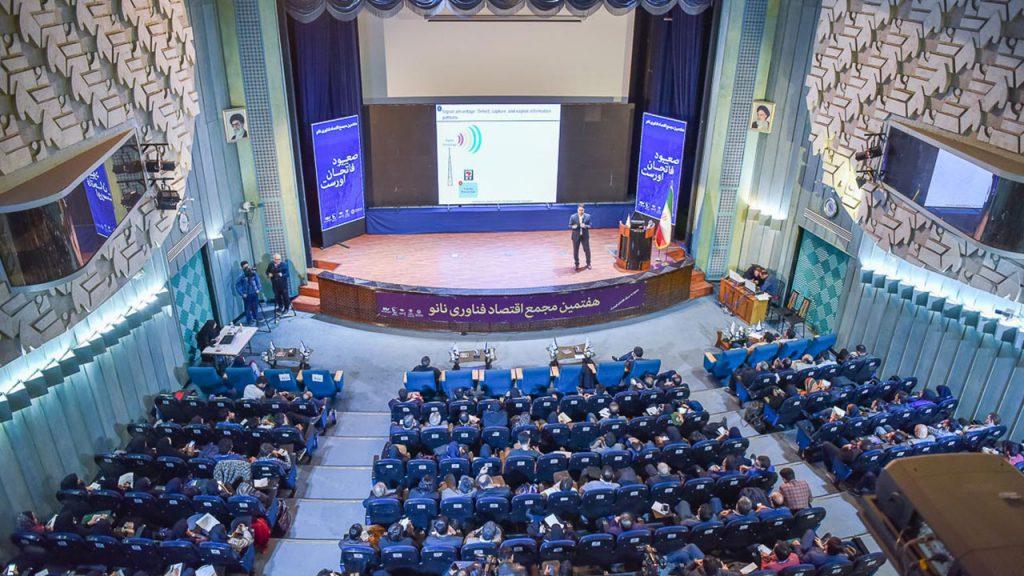 هفتمین مجمع اقتصاد فناوری نانو