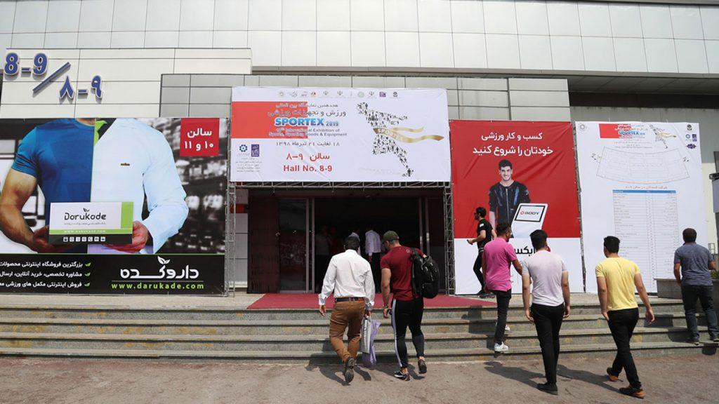 هجدهمین نمایشگاه بینالمللی ورزش و تجهیزات ورزشی