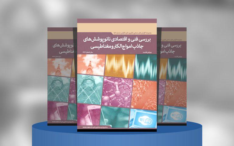 گزارش صنعتی فناوری نانو؛ بررسی فنی و اقتصادی نانوپوششهای جاذب امواج الکترومغناطیسی