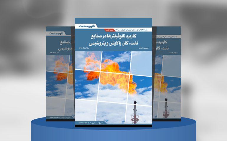 گزارش صنعتی کاربرد نانوفیلترها در صنایع نفت، گاز، پالایش و پتروشیمی