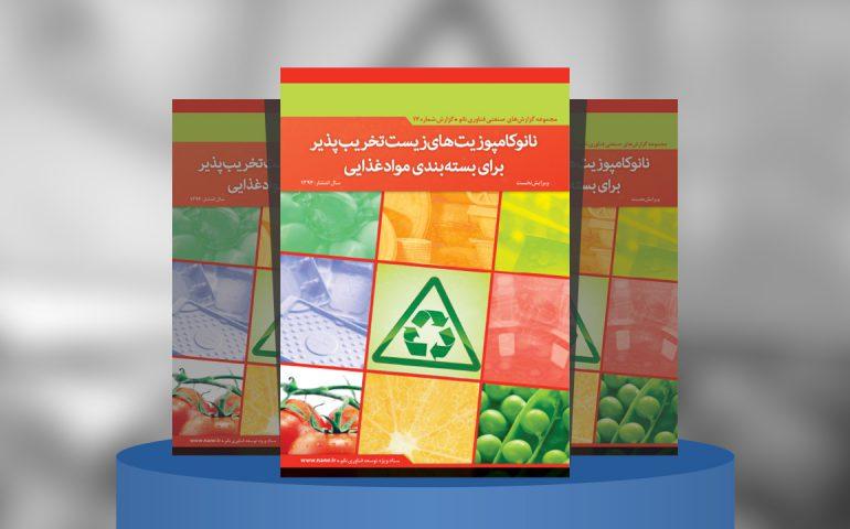 نانوکامپوزیتهای زیستتخریبپذیر برای بستهبندی موادغذایی