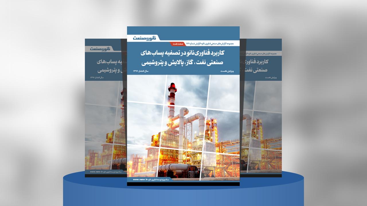 گزارش صنعتی کاربرد فناوری نانو در تصفیه پسابهای صنعتی نفت، گاز، پالایش و پتروشیمی