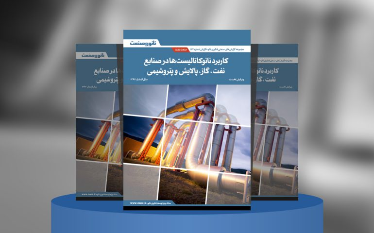 گزارش صنعتی کاربرد نانوکاتالیستها در صنایع نفت، گاز، پالایش و پتروشیمی
