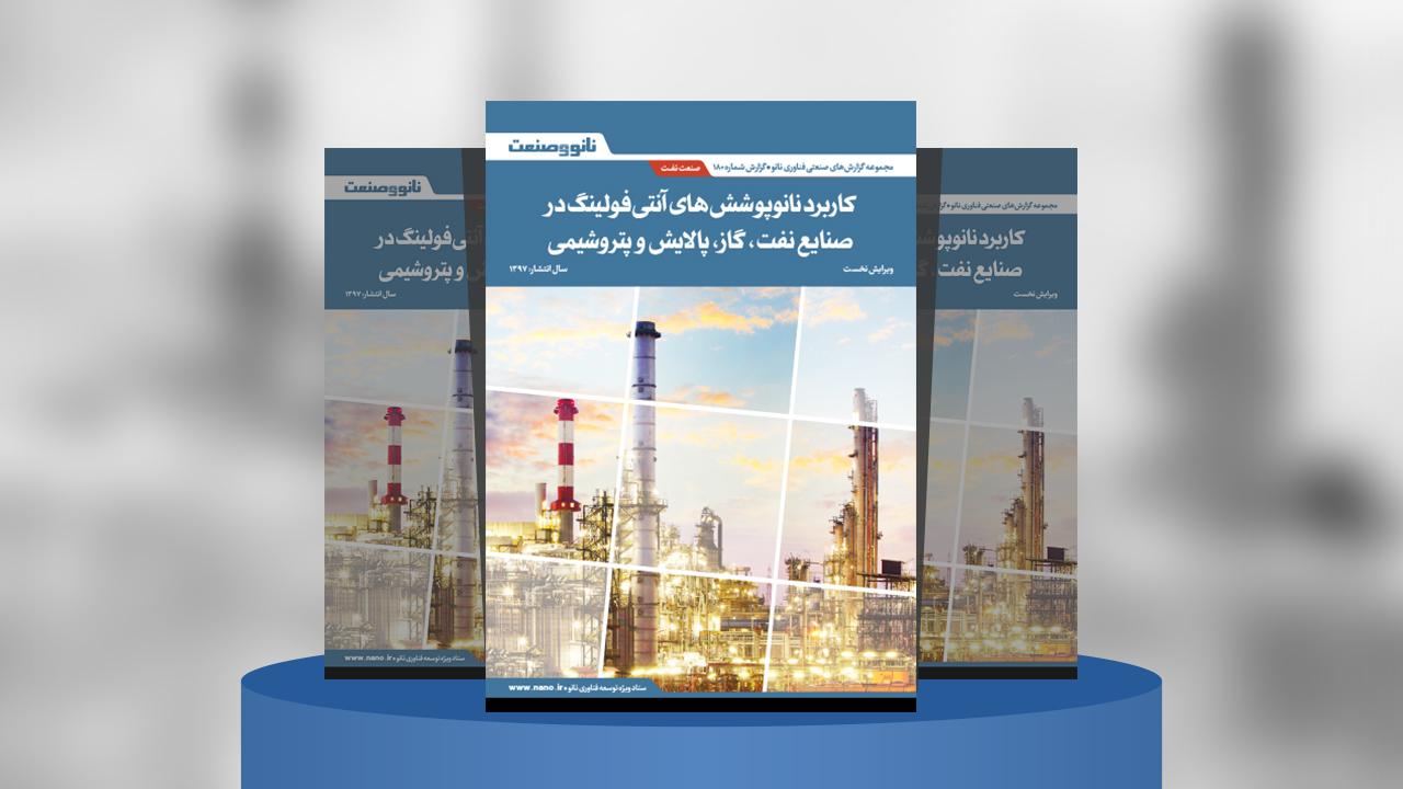 گزارش صنعتی کاربرد نانوپوششهای آنتیفولینگ در صنایع نفت، گاز، پالایش و پتروشیمی