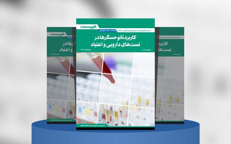 گزارش صنعتی کاربرد نانوحسگرها در تستهای دارویی و اعتیاد