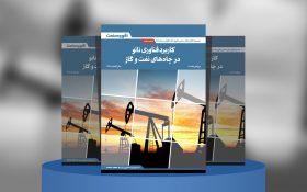 گزارش صنعتی کاربرد فناوری نانو در چاههای نفت و گاز