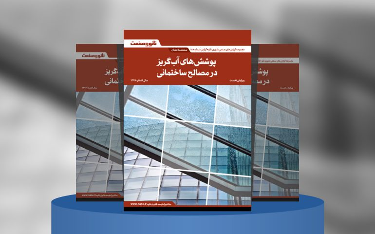 پوششهای آبگریزدر مصالح ساختمانی
