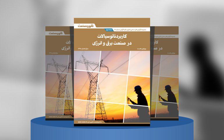 کاربرد نانوسیالات در صنعت برق و انرژی
