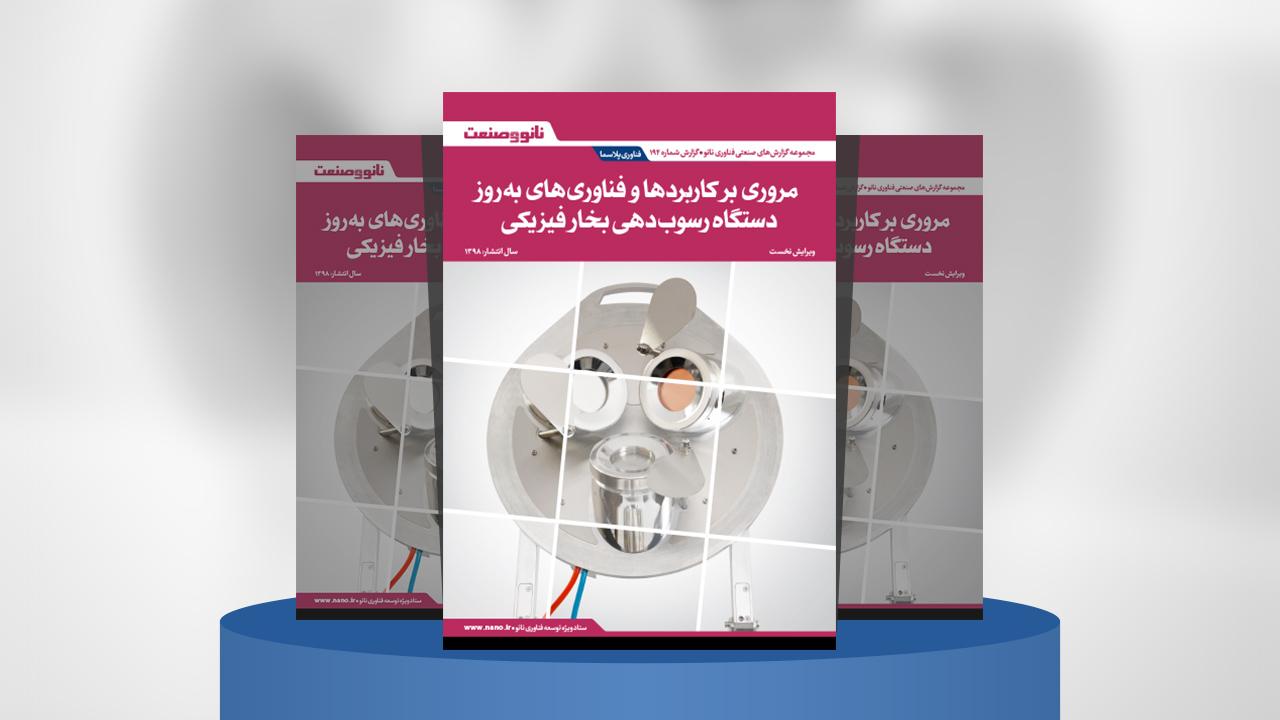 مروی بر کاربردها و فناوریهای بهروز دستگاه رسوب بخار فیزیکی (PVD)