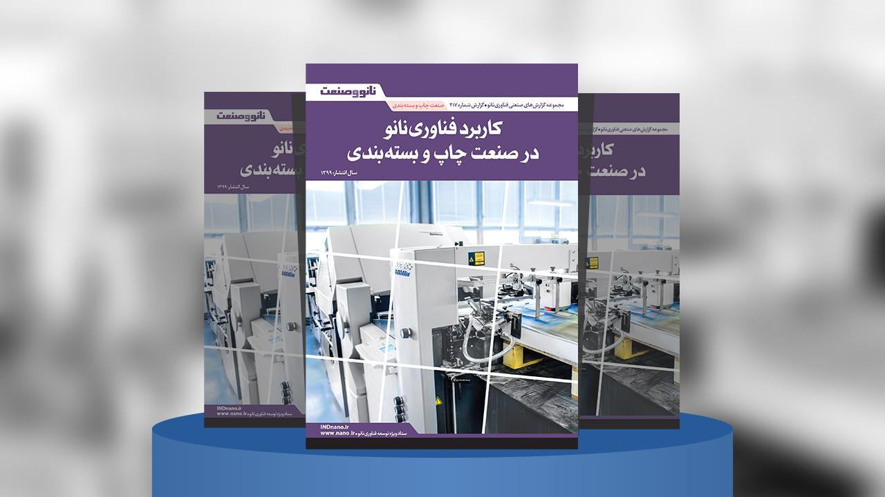 کاربرد فناوری نانو در صنعت چاپ و بستهبندی