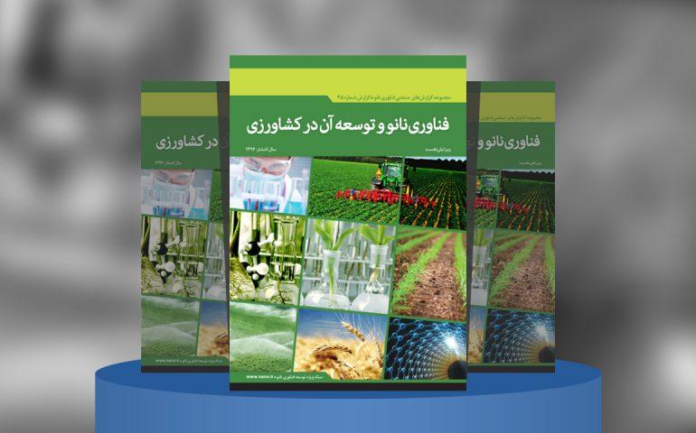 فناوری نانو و توسعه آن در کشاورزی