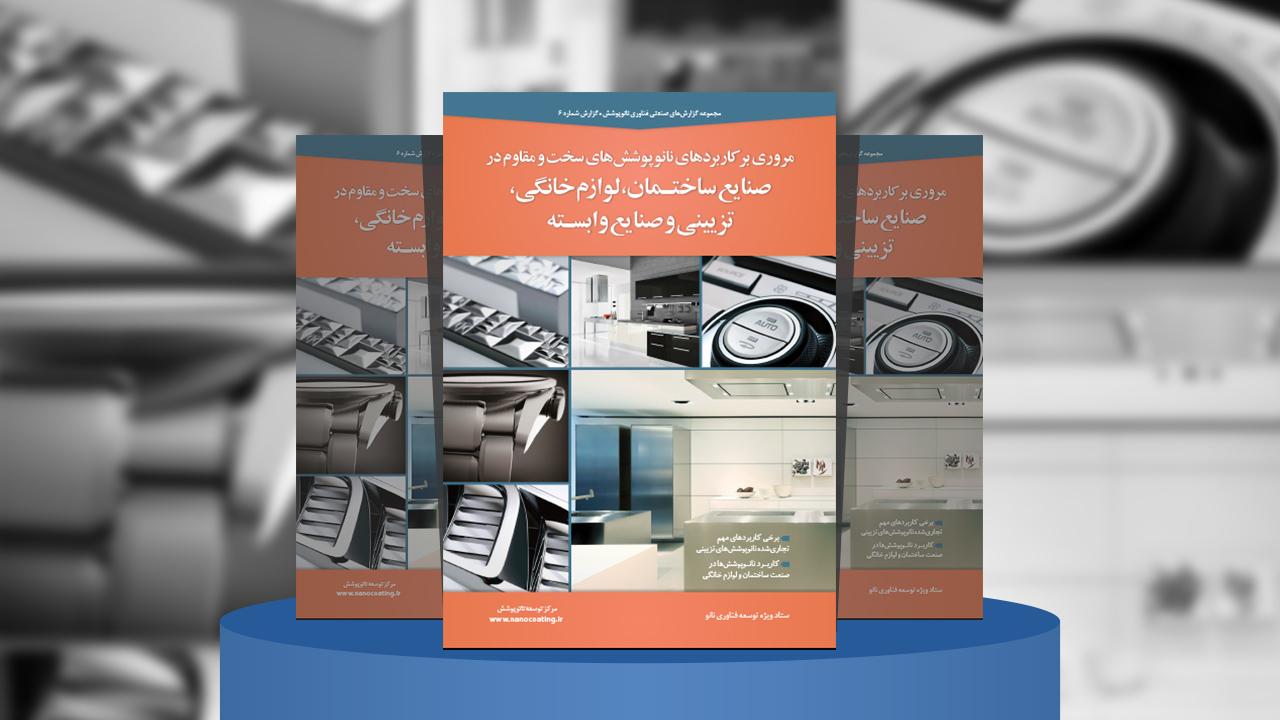 مروری بر کاربردهای نانوپوششهای سخت و مقاوم در صنایع ساختمان، لوازم خانگی، تزئینی و صنایع وابسته