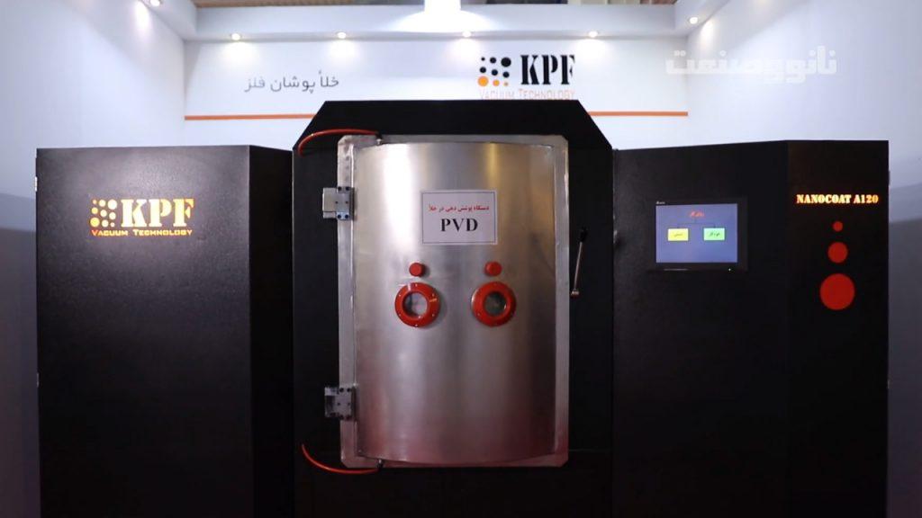 معرفی سیستمهای لایهنشانی شرکت خلأ پوشان فلز