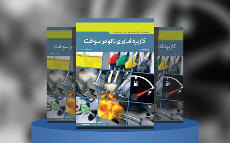 کاربرد فناوری نانو در سوخت