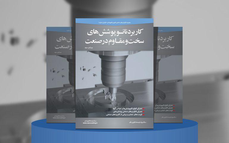 کاربرد نانوپوشش سخت و مقاوم در صنعت