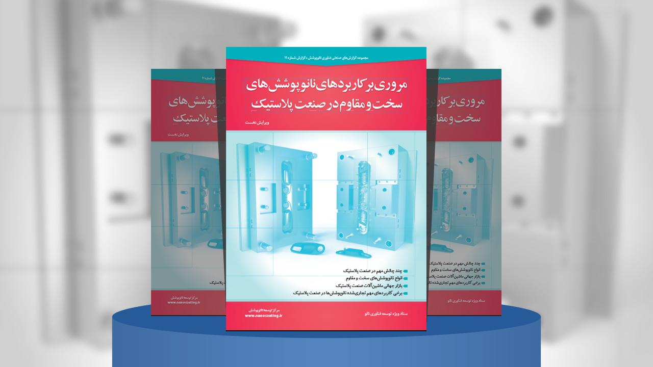 گزارش صنعتی مروری بر کاربردهای نانوپوششهای سخت و مقاوم در صنعت پلاستیک