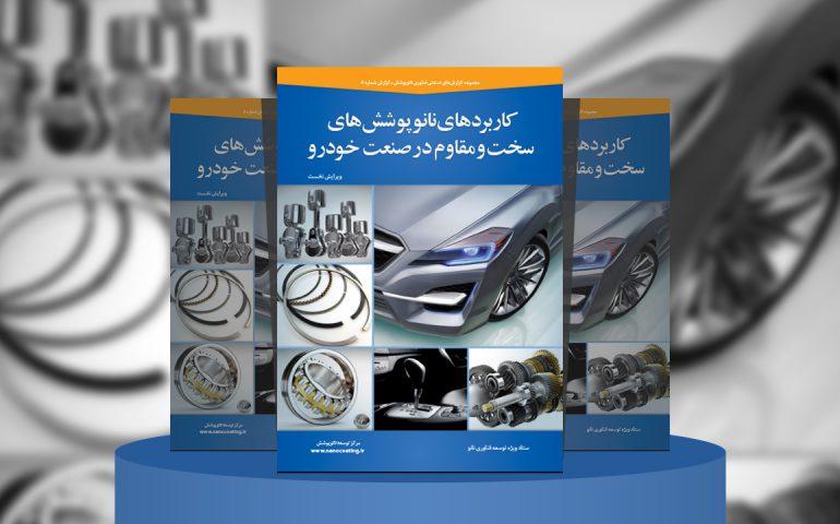 کاربردهای نانوپوششهای سخت و مقاوم در صنعت خودرو
