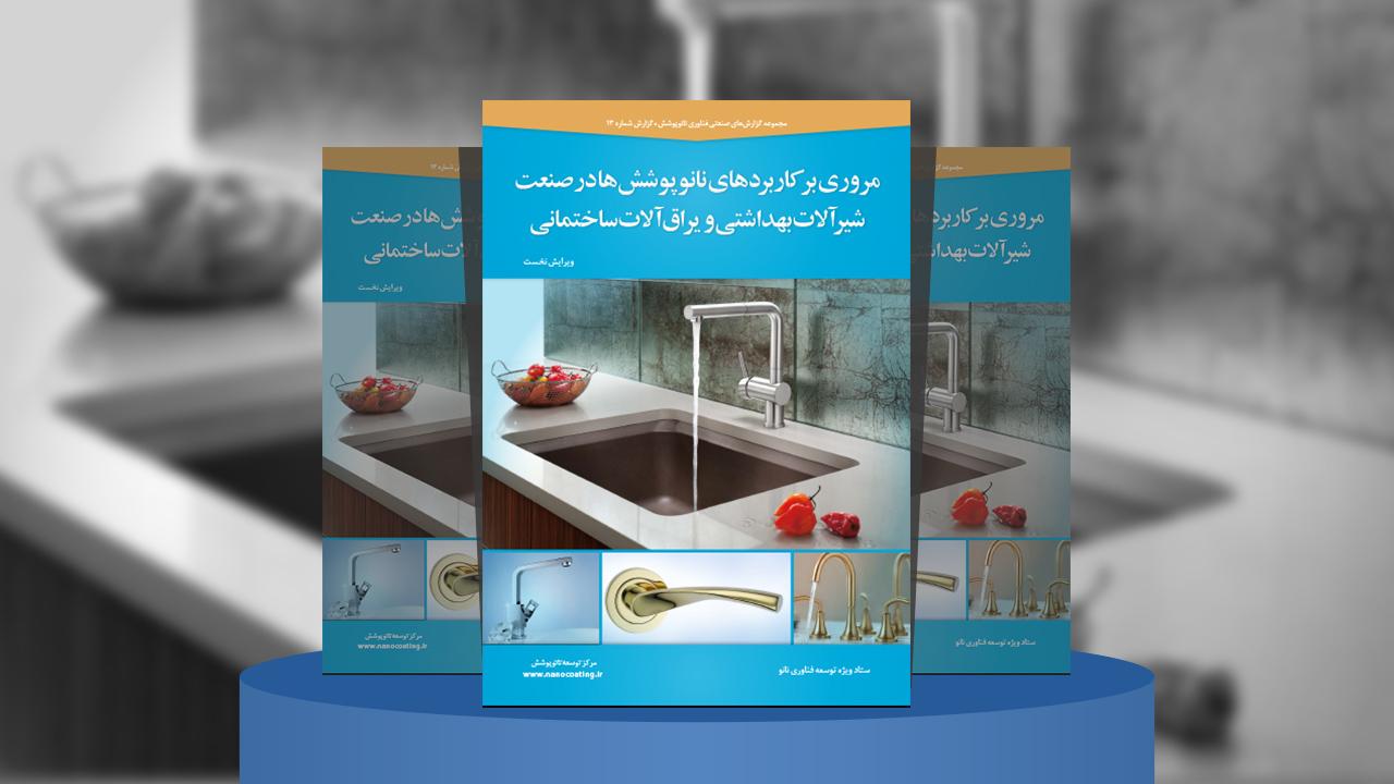 مروری بر کاربردهای نانوپوششها در صنعت شیرآلات بهداشتی و یراقآلات ساختمانی