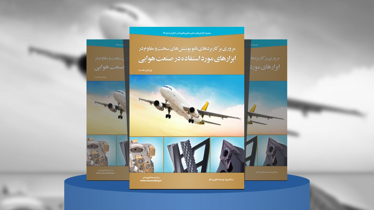 مروری بر کاربرد نانوپوششهای سخت و مقاوم در ابزارهای مورداستفاده در صنعت هوایی