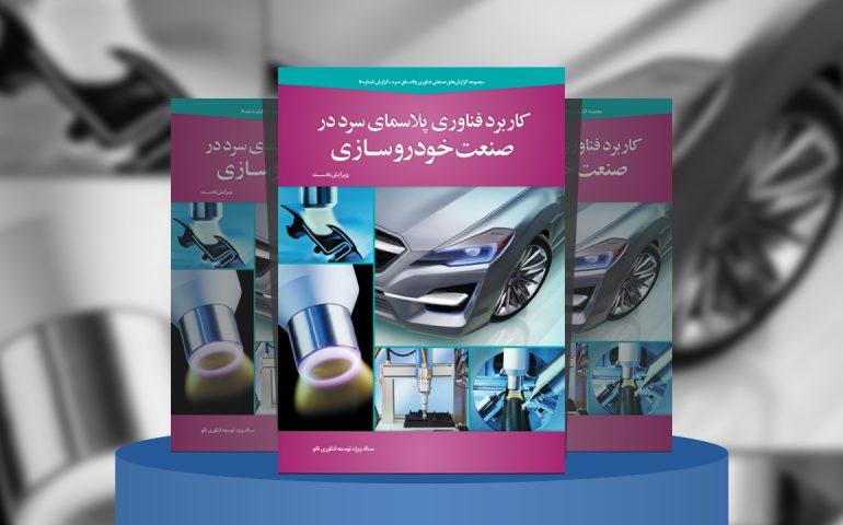 گزارش صنعتی کاربرد فناوری پلاسمای سرد در صنعت خودروسازی