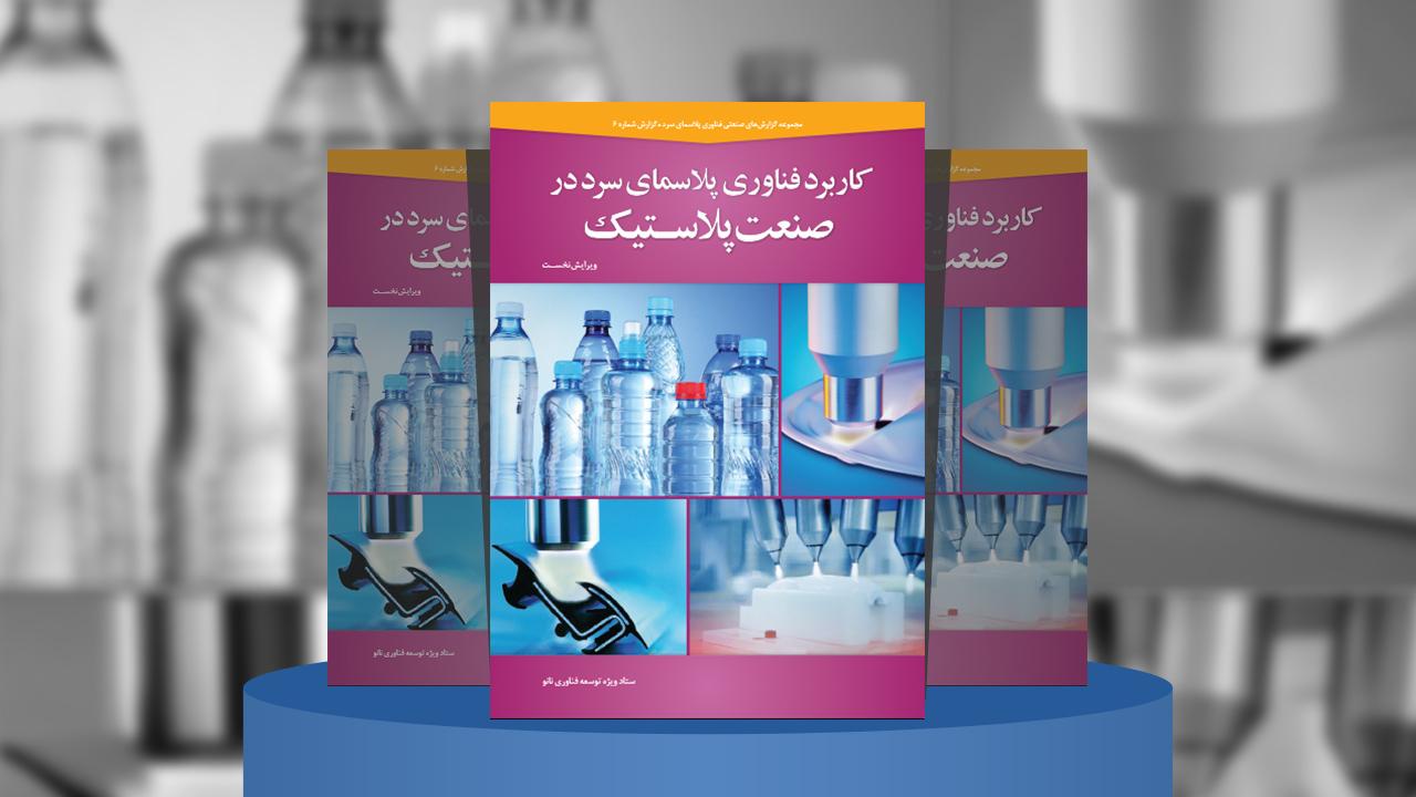گزارش صنعتی کاربردهای فناوری پلاسمای سرد در صنعت پلاستیک