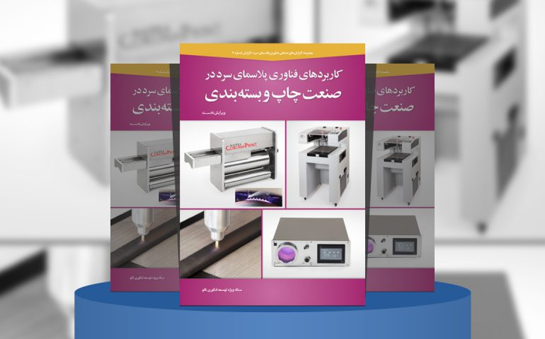 گزارش صنعتی کاربردهای فناوری پلاسمای سرد در صنعت چاپ و بستهبندی
