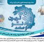 «تریبون نانو و صنعت»، در راستای معرفی توانمندیهای صنعتی فناوری نانوی کشور، 24 تا 29 آبان برگزار می شود.