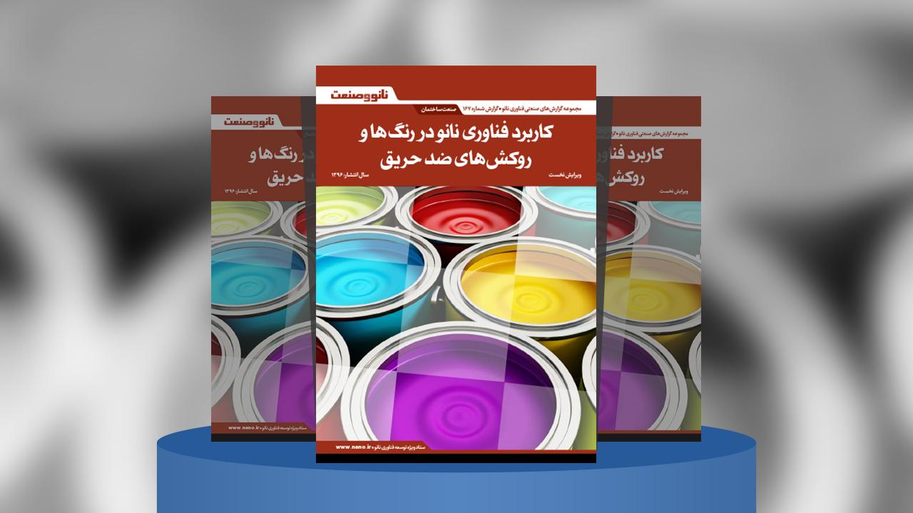 گزارش کاربردهای فناوری نانو در رنگها و روکشهای ضدحریق