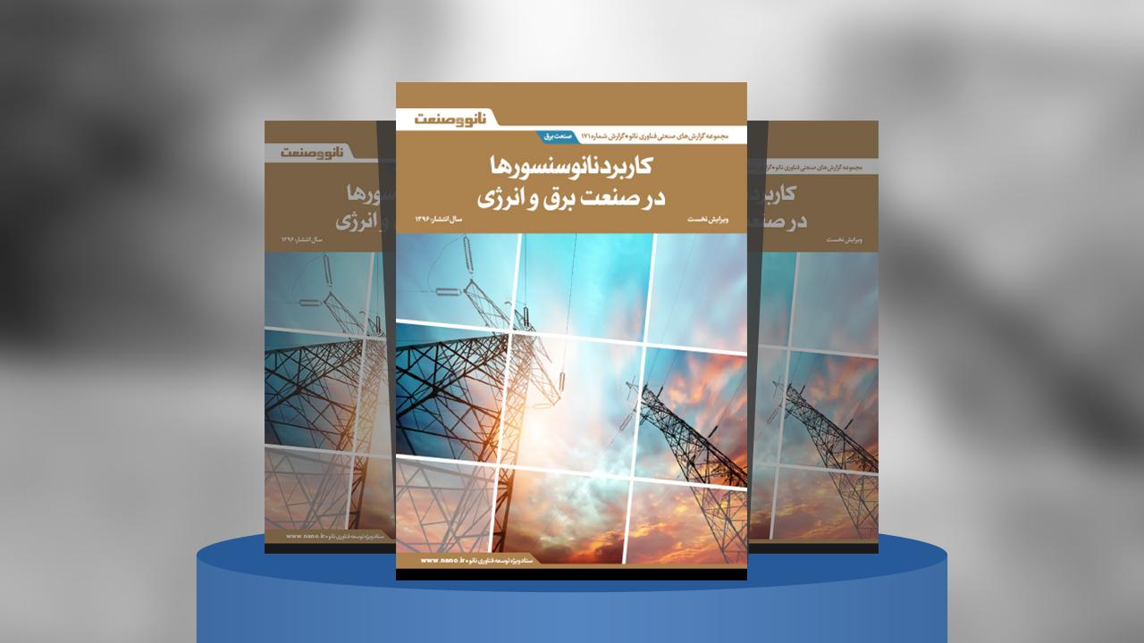 گزارش صنعتی کاربرد نانوسنسورها در صنعت برق و انرژی