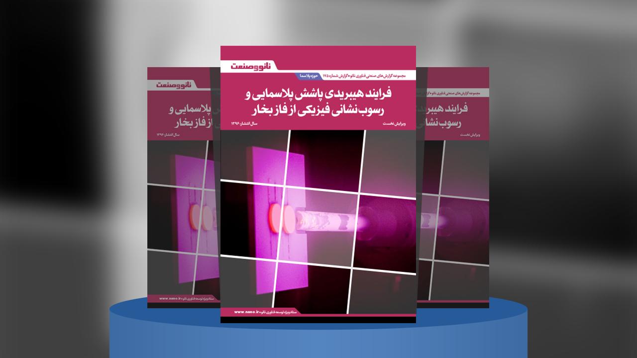 گزارش صنعتی فرآیند هیبریدی پاشش پلاسمایی و رسوبنشانی فیزیکی از فاز بخار