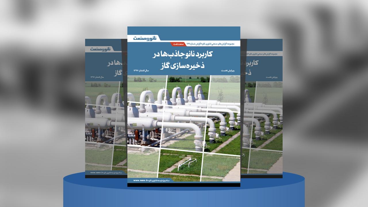 گزارش صنعتی کاربرد نانوجاذبها در ذخیرهسازی گاز