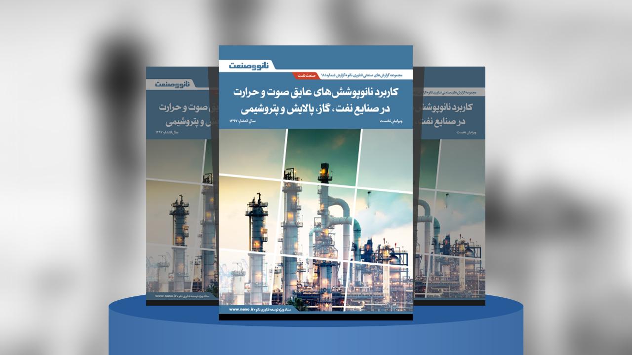گزارش صنعتی کاربرد نانوپوششهای عایق صوت و حرارت در صنایع نفت، گاز، پالایش و پتروشیمی