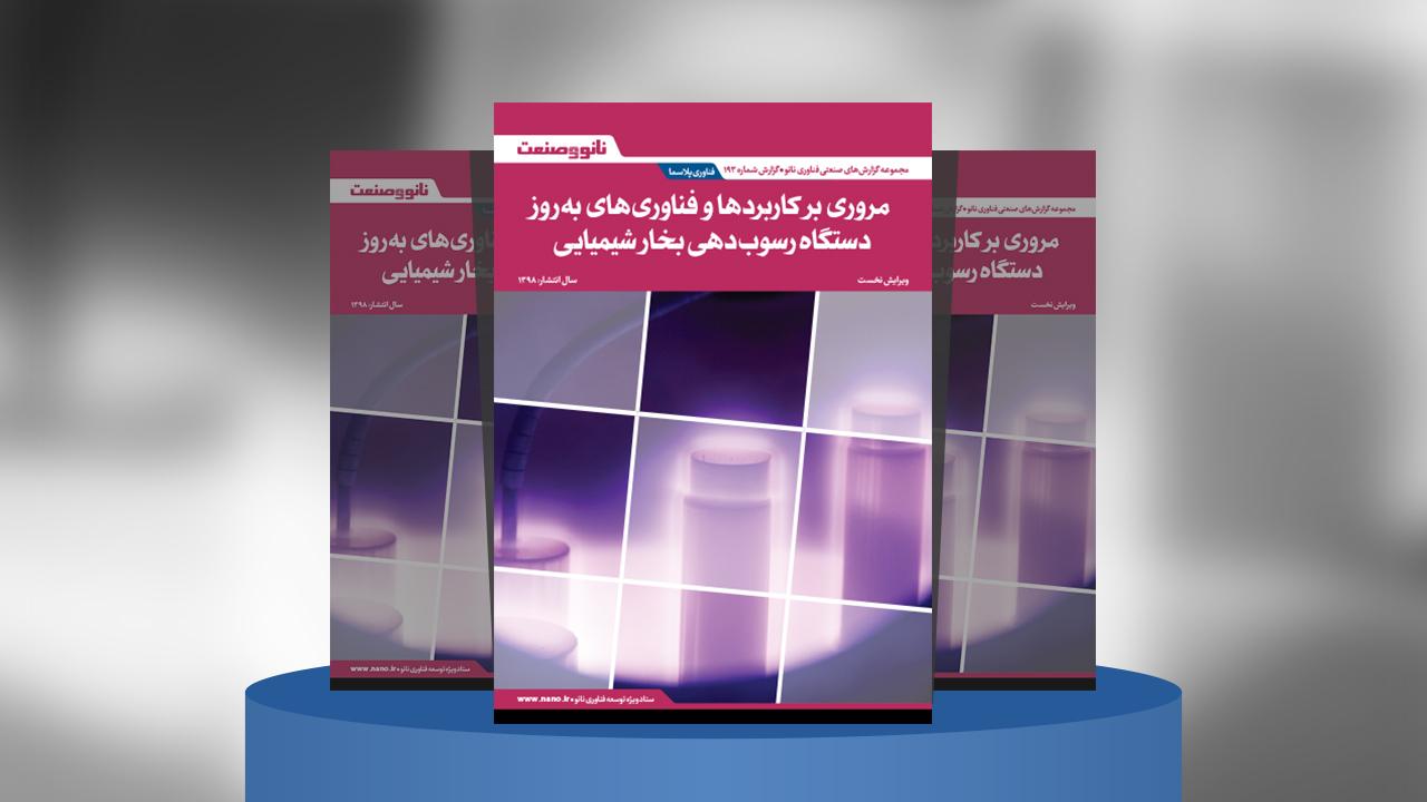 مروری بر کاربردها و فناوریهای بهروز دستگاه رسوبدهی بخار شیمیایی (CVD)