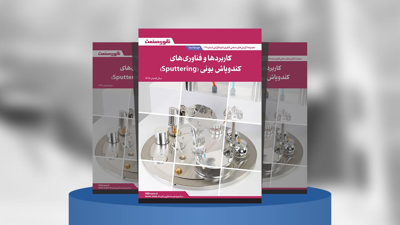 مروری بر کاربردها و فناوریهای بهروز دستگاه کندوپاش یونی (Sputtering)