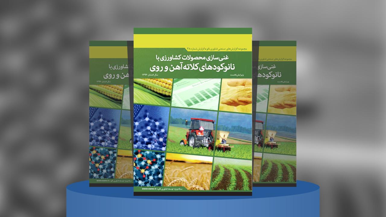 غنیسازی محصولات کشاورزی با نانوکودهای کلاته آهن و روی