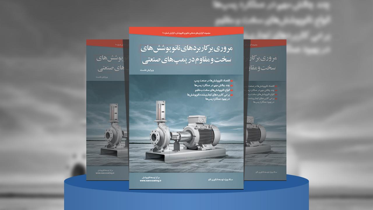 گزارش صنعتی مروری بر کاربرد نانوپوششهای سخت و مقاوم در پمپهای صنعتی